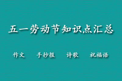 关于五一劳动节的作文/手抄报/诗歌/祝福语的知识点汇总