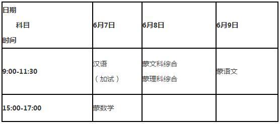 2017年甘肃高考招生考试科目时间安排通知