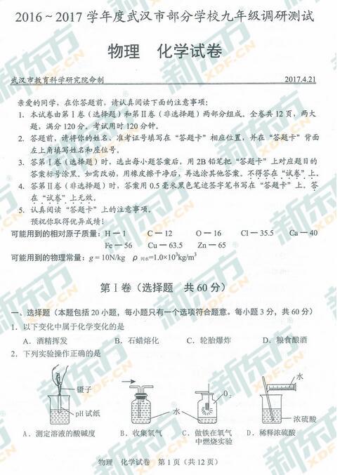 2017年武汉九年级四调物理试题