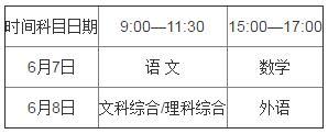 2017河南高考考试时间:6月7日-8日