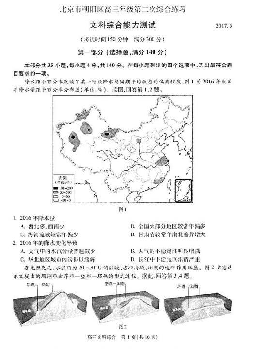 2017北京朝阳区高三二模文综试题及答案