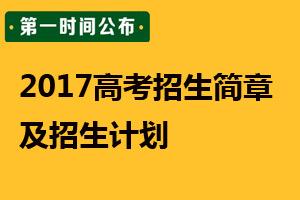 广东工业大学2017年招生简章