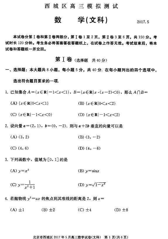 2017北京西城区高三二模文科数学试题及答案