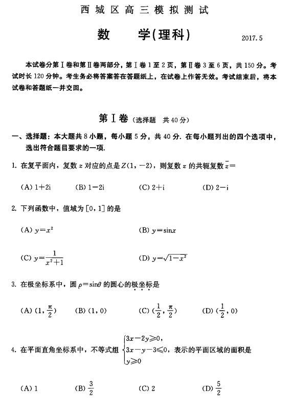 2017北京西城区高三二模理科数学试题及答案