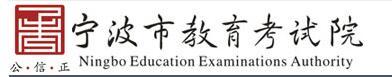 浙江省宁波市中考录取查询入口