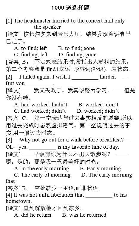 高考冲刺:英语选择题精选1000道答案