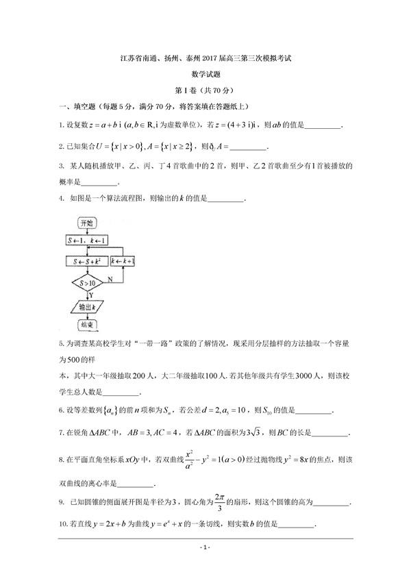 2017江苏南通、扬州、泰州、淮安高三三模数学试题及答案