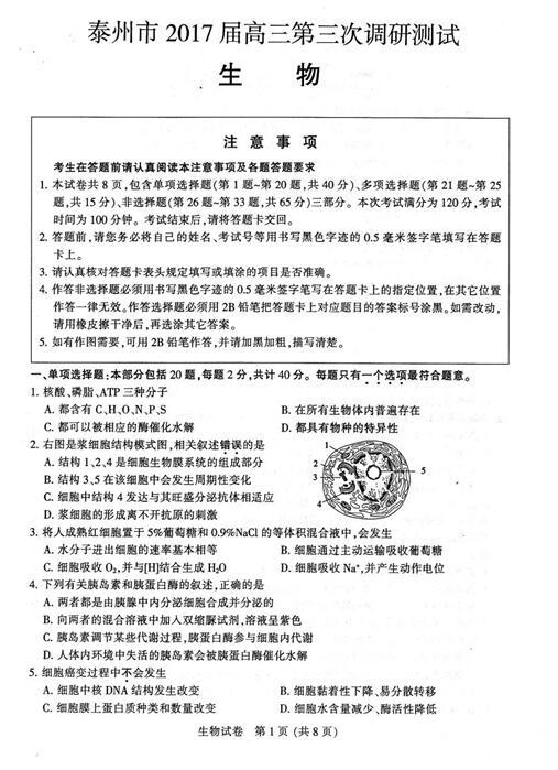 2017江苏南通、扬州、泰州、淮安高三三模生物试题及答案
