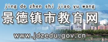 江西省景德镇市中考录取查询入口