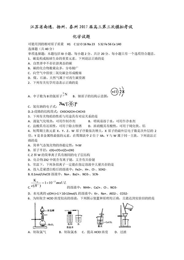 2017江苏南通、扬州、泰州、淮安高三三模化学试题及答案