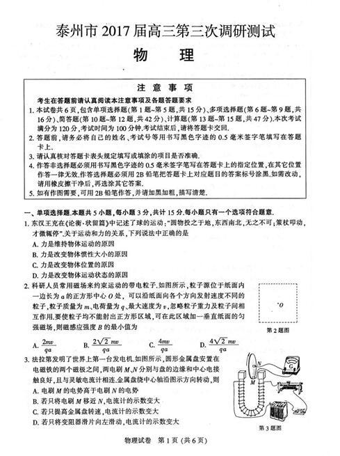2017江苏南通、扬州、泰州、淮安高三三模物理试题及答案