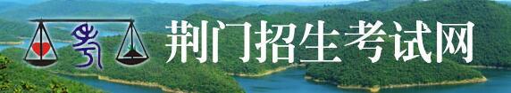 湖北省荆门市中考录取查询入口