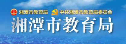 湖南省湘潭市中考录取查询入口