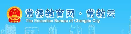 湖南省常德市中考录取查询入口