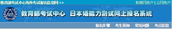 2017年日语二级报名网站-官网地址