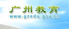 广东省广州市中考录取查询入口