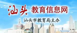 广东省汕头市中考录取查询入口