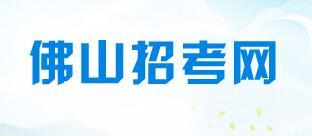 广东省佛山市中考成绩查询入口