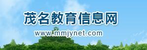 广东省茂名市中考成绩查询入口