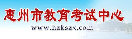 广东省惠州市中考成绩查询入口