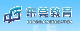 广东省东莞市中考成绩查询入口