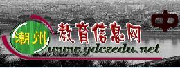 广东省潮州市中考成绩查询入口
