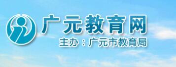 四川省广元市中考录取查询入口
