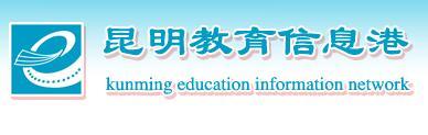 云南省昆明市中考录取查询入口