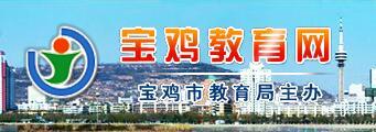 陕西省宝鸡市中考录取查询入口
