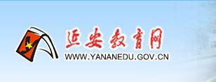 陕西省延安市中考录取查询入口