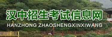 陕西省汉中市中考录取查询入口