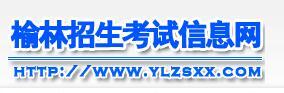 陕西省榆林市中考录取查询入口