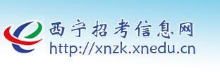青海省西宁市中考录取查询入口