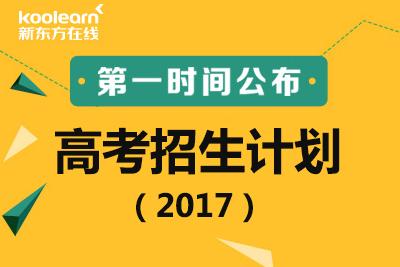 顺德职业技术学院2017年招生计划