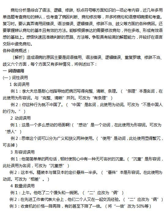 高考语文基础知识备考:病句类型及解析word下载