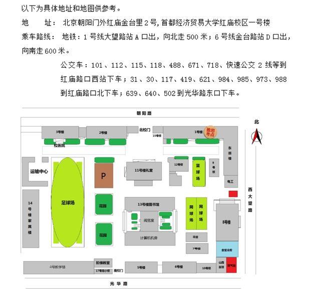 2017年6月3日中国农业大学雅思口试考点变更通知