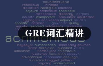 新东方在线GRE词汇课程免费领取!速抢!