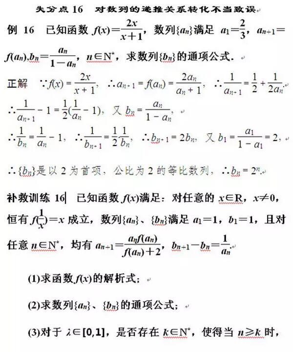 高考数学易错易混知识点