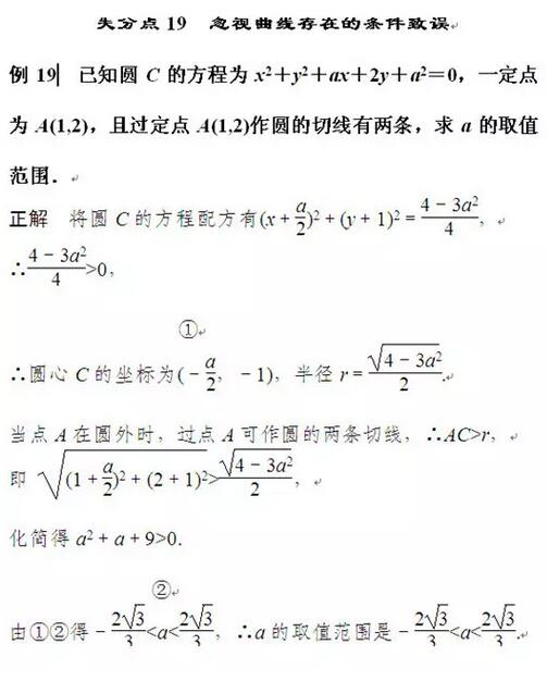 高考数学最易失分知识点