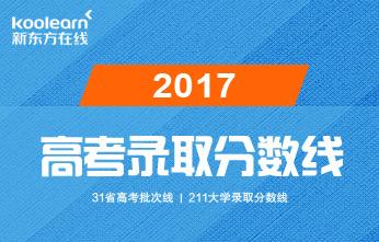 2017年武汉大学录取分数线预测 黑龙江