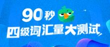 http://www.jiaokaotong.cn/siliuji/257932.html