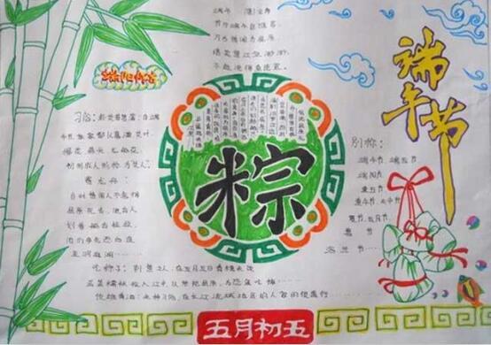 端午节手抄报资料:端午粽子节