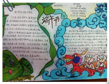 2017端午节手抄报资料图片大全(第3页)_医学教育网