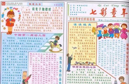 六一儿童节手抄报内容:七彩童年