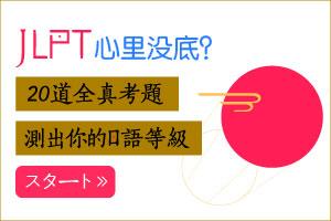 日语水平测试