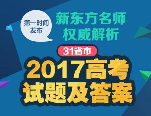 新东方2017高考试题及答案解析直播入口
