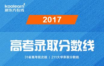 2017新疆2017年四川录取分数线