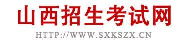 2017山西高考志愿填报系统:http://gkpt.sxkszx.cn