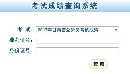 甘肃省公务员考试笔试成绩查询之后,还有资格复审及面试等环节,各位