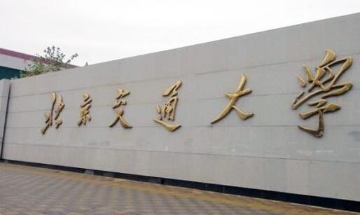 北京交通大学GRE考点查询/评价/地图/介绍